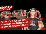 Maden - О