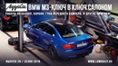 BMW M3 E92 Поменялся салоном Начал собирать ништяки Lowdaily Lowdaily BMWM3E92 BMW E92 Тюнинг Стенс