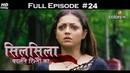 Silsila Badalte Rishton Ka 5th July 2018 सिलसिला बदलते रिश्तों का Full Episode