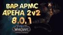15 Вар армс и ТТ монк Арена 2 на 2 - 2300 рейтинг WOW BFA 8.0.1