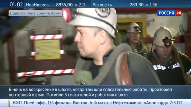 Новости на Россия 24 • Трагедия на шахте Северная: в Коми объявлен трехдневный траур