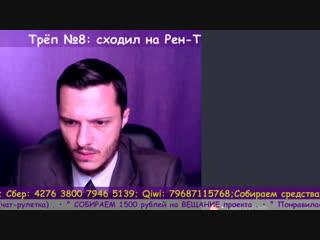 Трёп №8: сходил на Рен-ТВ, иду на Вечерняя Москва. . • °  #трёп #день #РенТВ #медиа #ВечерняяМосква