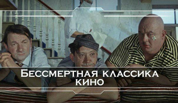 Подборка классики советского кинематографа