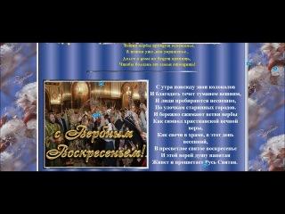 ВЕРБНОЕ ВОСКРЕСЕНЬЕ 28.04.13