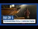 Far Cry 5 - Познакомьтесь с Ником Раем
