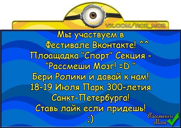 club29838762 МЫ на Фестивале ВКонтакте