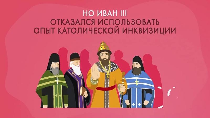 Почему на Руси не было инквизиции