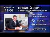 ТЕМА ДНЯ - анонс прямого эфира с Александром Фёдоровым.