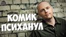 Билл Бёрр - Психанул на зрителей