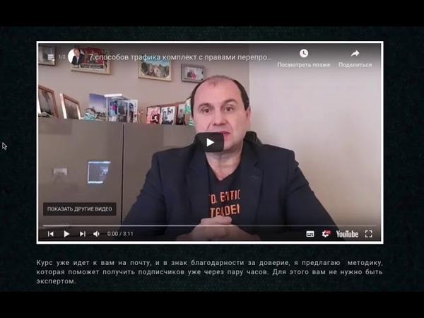 7 Проверенных Источников Трафика Видеообзор от Артема Плешкова