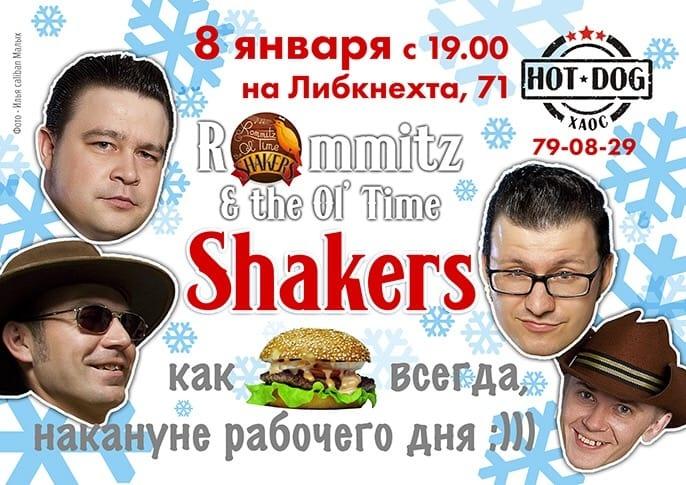 08.01 The Shakers в кафе Hot Dog Хаос!