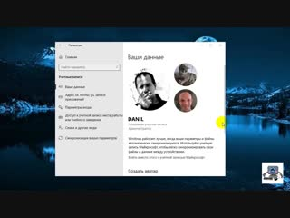 Удаляем изображение-аватар при входе в Windows 10