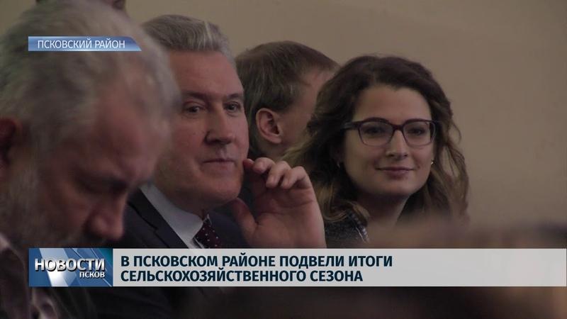 Новости Псков 18.10.2018 В Псковском районе подвели итоги сельскохозяйственного сезона