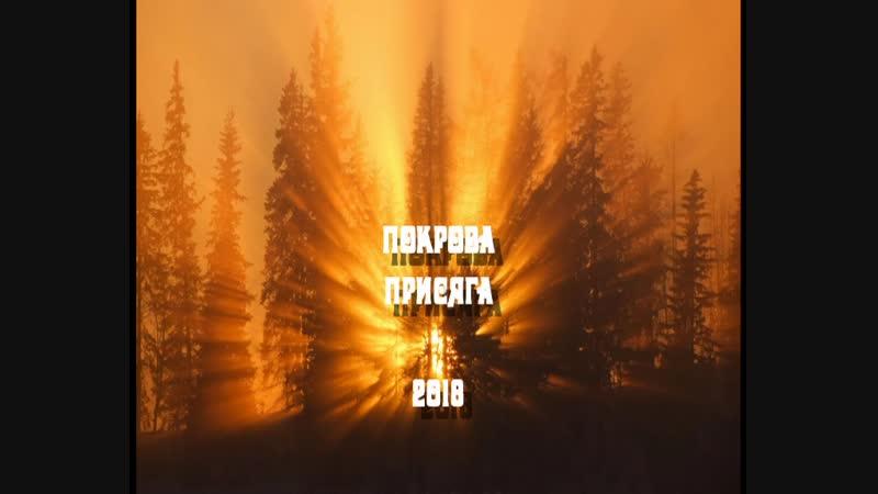 Покрова Присяга 2018