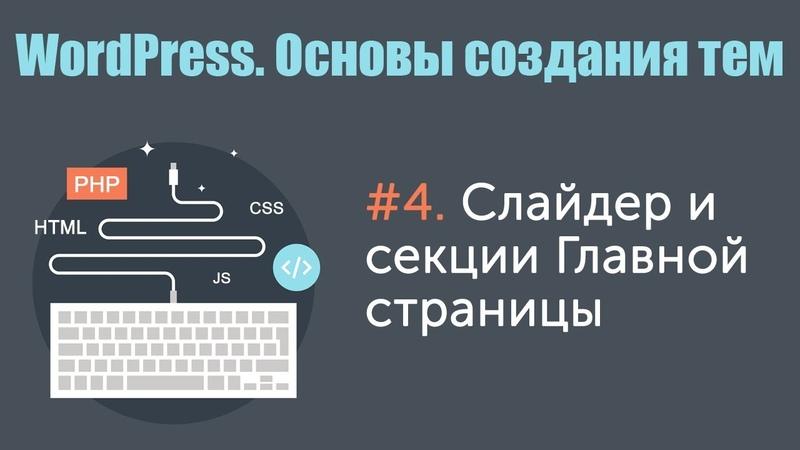 Урок 4 WordPress Основы создания тем Слайдер и секции Главной страницы