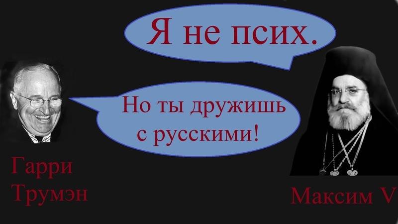 Как упекли в психушку Патриарха Константинопольского за дружбу с Москвой