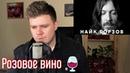 Кирилл Нечаев ПОЕТ РОЗОВОЕ ВИНО ГОЛОСАМИ РУССКИХ РОКЕРОВ
