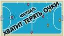 ФУТЗАЛ: Хватит Терять Очки - 3 Тактики (без мяча)