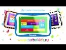 Детские планшеты TurboKids и MonsterPad