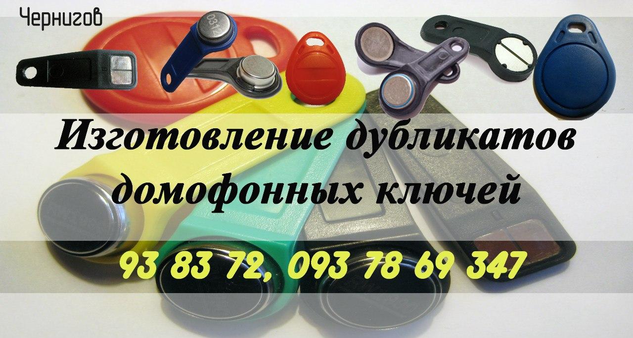 Чернигов. Изготовление дубликатов резистивных ключей для домофонов