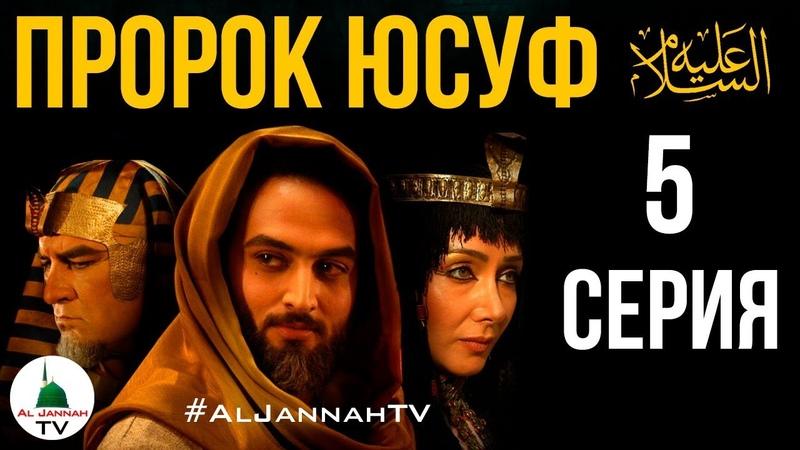 ★Группа Киномир Кавказ ★ Сериал Пророк Юсуф 5 серия