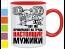 Сборы 2018. Про настоящих мужиков.