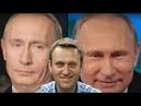 Навальный распознал двойника президента на пресс конференции