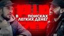 Техник: В поисках легких денег 4 Stand Up Тимур Каргинов.