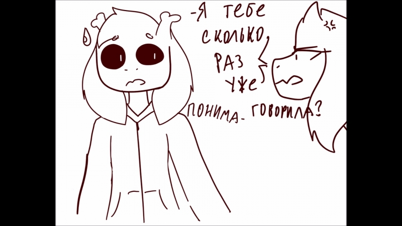 [MEME] Мама меня научила... (Undertale) (Soriel)