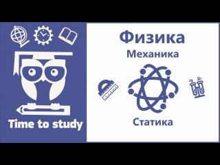 Физика. Подготовка к ЕГЭ. Урок 13. Статика