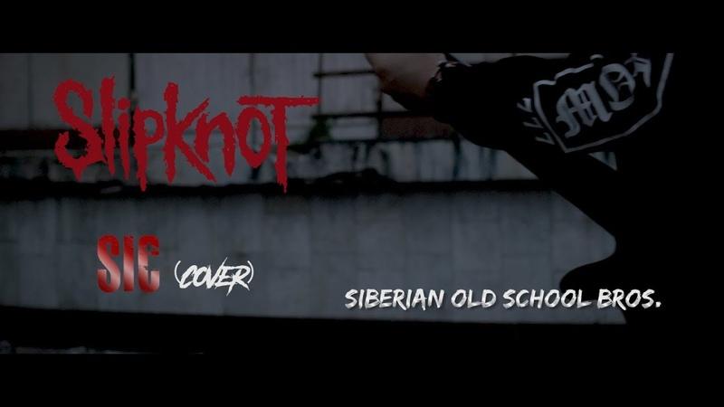 Siberian Old School Bros. - Sic (Slipknot cover)