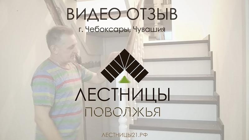 Видео отзыв г. Чебоксары, Чувашия | Лестницы Поволжья - лестницы21.рф