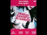 Фильм «Убийцы вампирш-лесбиянок» на Now.ru