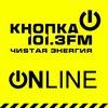 КНОПКА FM | Сибирская танцевальная ONLINE