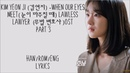 (Беззаконный адвокат OST 3) Kim Yeon Ji –When our Eyes Met (눈이 마주칠 때)