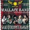 02.06 - WALLACE BAND - благотворительный концерт