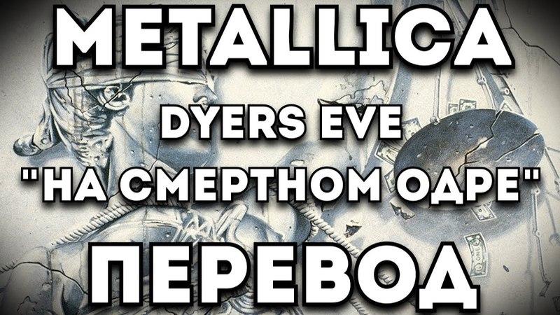 ПЕРЕВОД ПЕСНИ: Metallica - Dyers Eve/На Смертном Одре