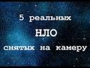 👽▂▅▂★★★★ 5 НЛО снятых на камеру – НОВЫЕ ВИДЕО! Инопланетяне в Зоне 51, Китае, Лондоне, Японии и Шотландии!