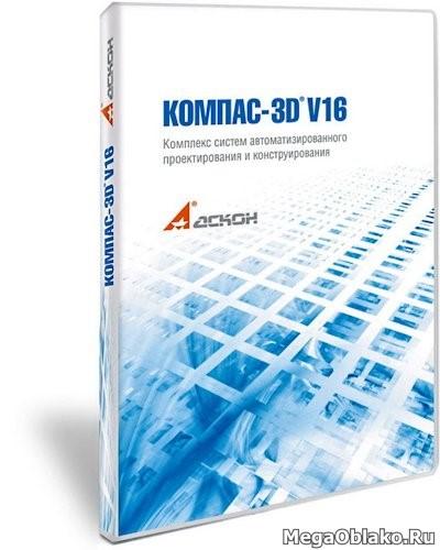 КОМПАС-3D 16.1.15 (2018) PC   RePack by KpoJIuK
