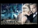 Великий Гэтсби Полный Саундтрек / The Great Gatsby full soundtrack compilation [HD] 2013