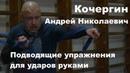 Seminar 45 Кочергин Андрей Николаевич Подводящие упражнения для ударов руками
