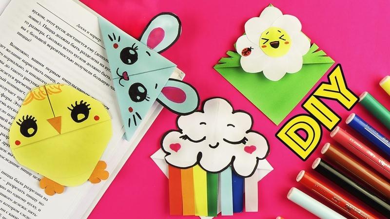 4 DIY Весенние закладки для книг Оригами из бумаги