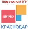 Центр ЕГЭ | Подготовка к ЕГЭ в Краснодаре