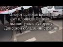 1 марта 2014 года - начало Русской Весны. Вспомним, как это было..._480p1 - копия