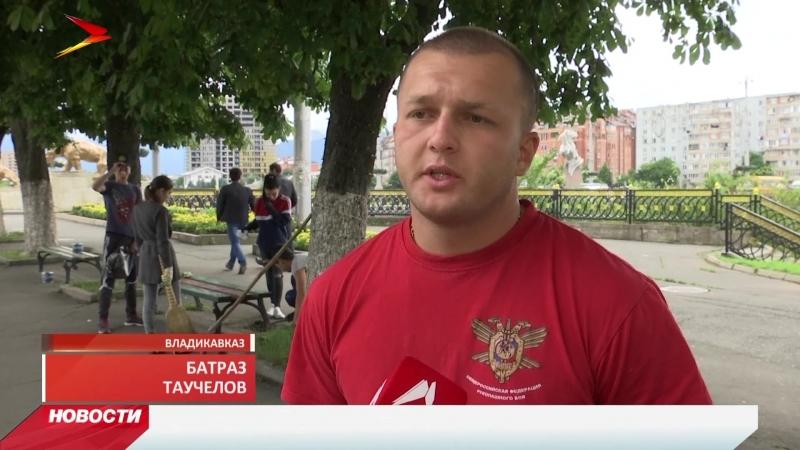 Благоустройством Владикавказа решили заняться неравнодушные люди