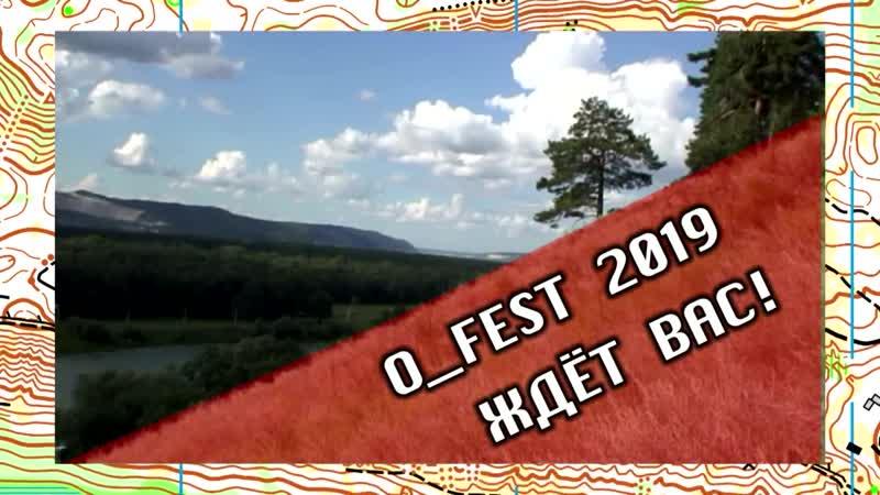 O_Fest_2019_anons