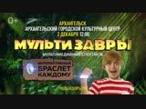 Мультимедийный спектакль «Мультизавры» | Архангельск | 2 декабря
