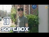 [Озвучка SOFTBOX] Мой ID - Каннамская красотка 10 серия