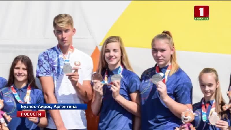 В Буэнос-Айресе завершилась III юношеская Олимпиада. На счету Беларуси - 9 наград