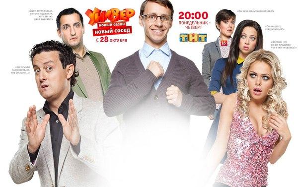 универ новая общага 46 серия 2 сезон смотреть онлайн